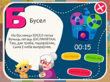 Буквар app
